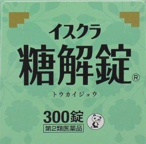 糖解錠300錠 口コミ・評判