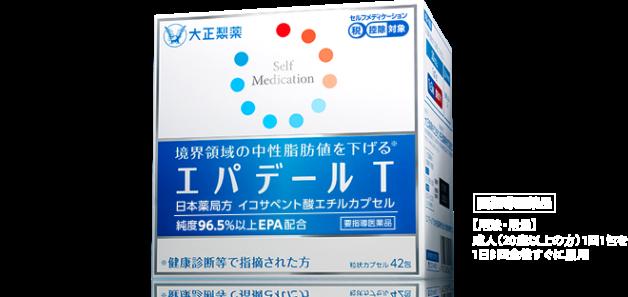 エパデールT 効果 効能 口コミ・評判