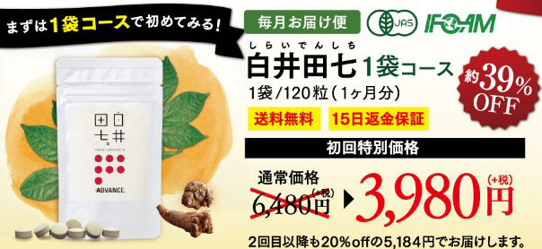 白井田七 糖尿病
