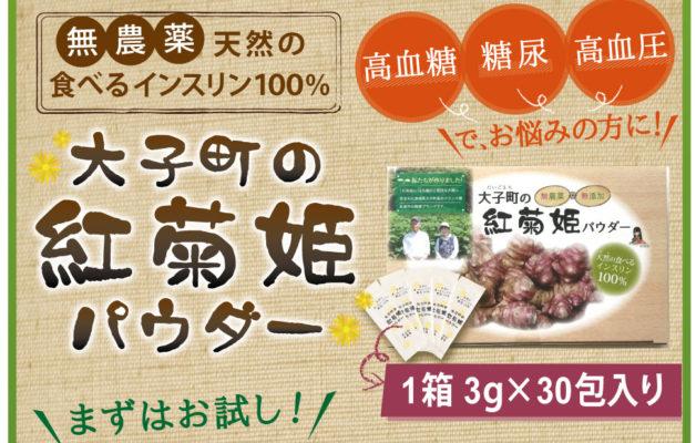紅菊芋パウダー 口コミ 評判